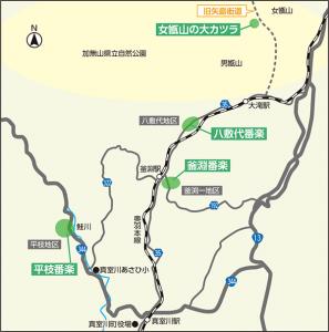 旧矢島街道でつなぐ加か無ぶ 山やま系番楽と女め甑こしき山やまの大カツラ地図