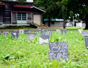 キトキト環境芸術祭