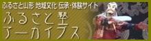 1ふるさと塾バナー(新)