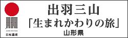 出羽三山「うまれかわりの旅」
