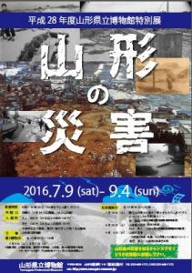 県博企画展