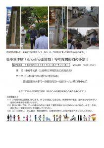 http___www-yamagata-museum_%e3%83%9a%e3%83%bc%e3%82%b8_2
