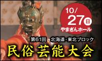 第61回 北海道・東北ブロック 民俗芸能大会