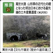 21.萬世大路 山形県の近代化の礎となった明治日本における最先端の土木産業遺産